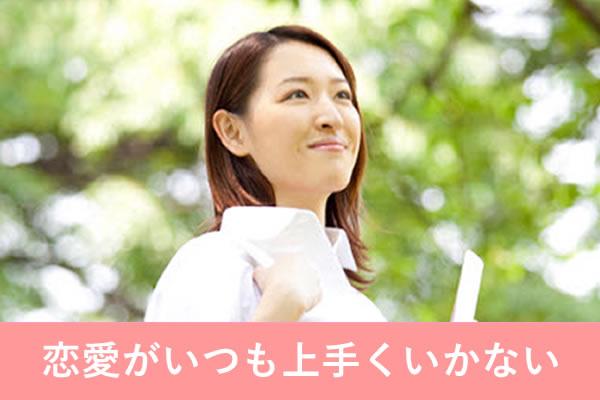 恋愛2-2